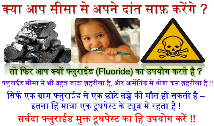 Fluoride is a poison