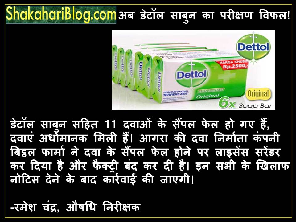 Dettol Soap Too Fails Test