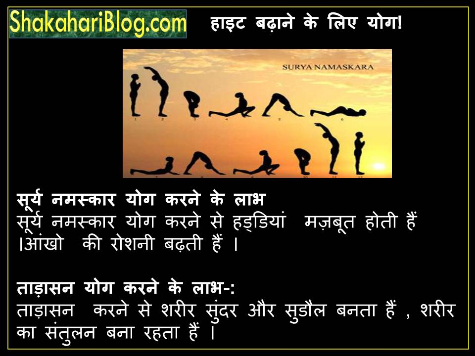 Yoga to increase height fast