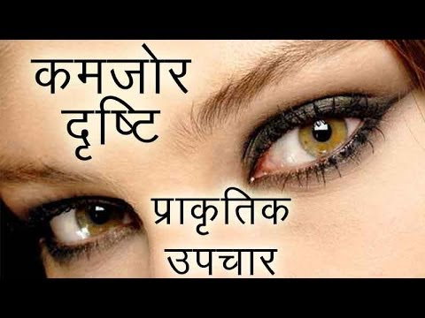 Ayurveda Herbs Natural Remedies to improve eyesight